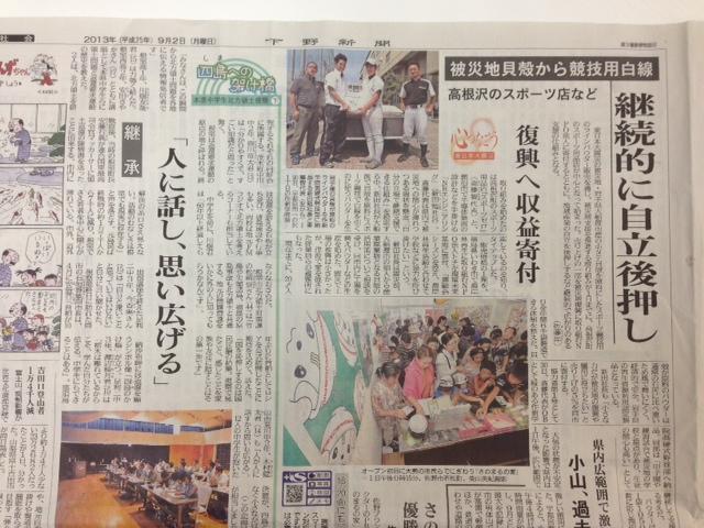 下野新聞社様に感謝!!