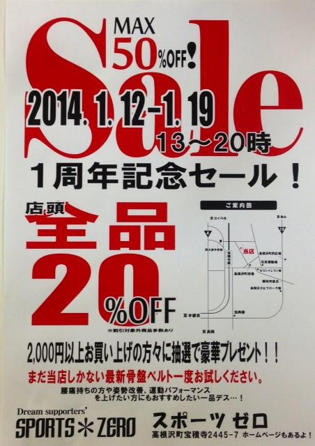 開店1周年記念セール!!