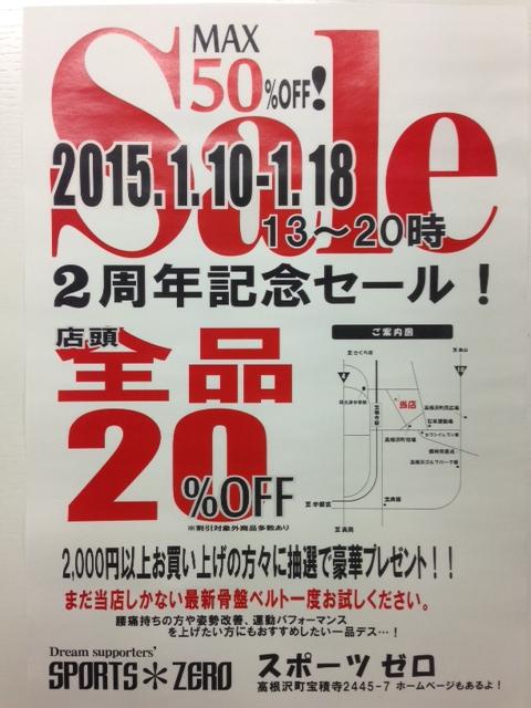 2周年記念Sale!!